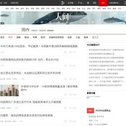 国内新闻_网易新闻中心