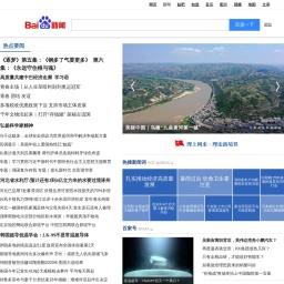 百度新闻——海量中文资讯平台