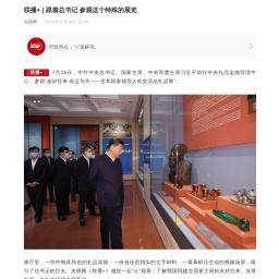 联播+ | 跟着总书记 参观这个特殊的展览