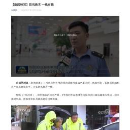 【新闻特写】防汛救灾 一线有我
