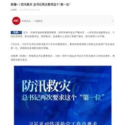 """联播+丨防汛救灾 总书记再次要求这个""""第一位"""""""