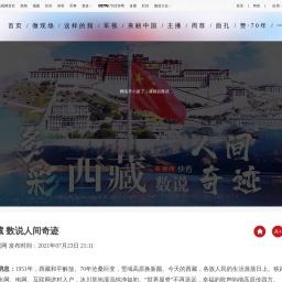 多彩西藏 数说人间奇迹_新闻频道_央视网(cctv.com)