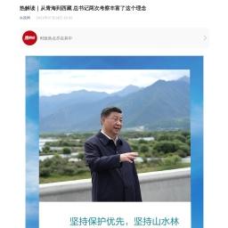 热解读 从青海到西藏 总书记两次考察丰富了这个理念