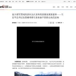 奋力谱写雪域高原长治久安和高质量发展新篇章——习近平总书记在西藏考察引发各族干部群众热烈反响_新闻频道_央视网(cctv.com)