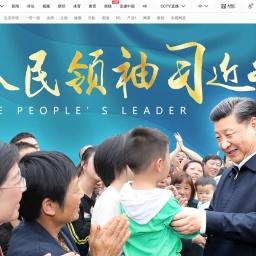 人民领袖习近平