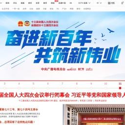 2021年全国两会 _央视网(cctv.com)