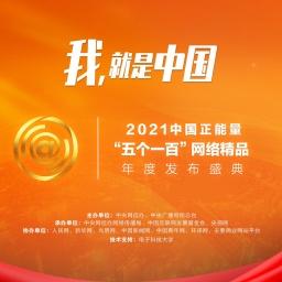 """中国正能量2021""""五个一百""""网络精品征集评选展播活动_新闻频道_央视网(cctv.com)"""