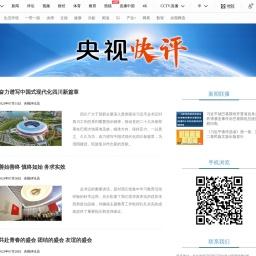 央视快评_新闻频道_央视网(cctv.com)