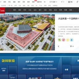 新闻频道_央视网(cctv.com)