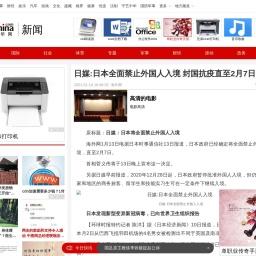 日媒:日本全面禁止外国人入境 封国抗疫直至2月7日_新闻频道_中华网