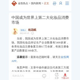 中国成为世界上第二大化妆品消费市场 -国内新闻-金投热点网-金投网