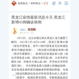 黑龙江疫情最新消息今天 黑龙江新增43例确诊病例-实时热点-金投热点网-金投网