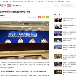 武汉新增9例 来自此前确诊病例同一工地_凤凰网
