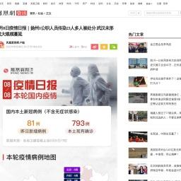 8月8日疫情日报|扬州1公职人员传染23人多人被处分 武汉未形成大规模蔓延_凤凰网
