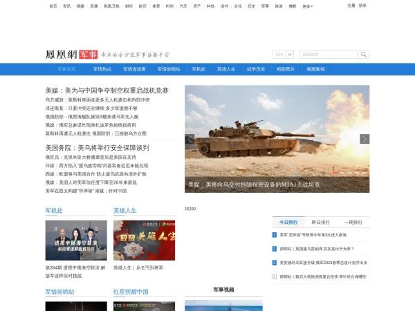news.ifeng.com的网站截图