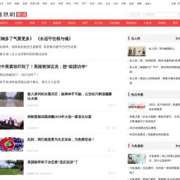 资讯_凤凰网