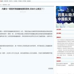 内蒙古一医院环境核酸检测呈阳性 具体什么情况?!_江苏都市网
