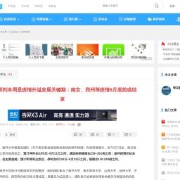 专家研判本周是疫情外溢发展关键期:南京、郑州等疫情8月底前或结束-郑州,疫情 ——快科技(驱动之家旗下媒体)--科技改变未来