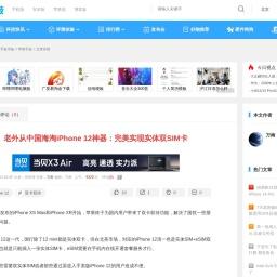 老外从中国海淘iPhone 12神器:完美实现实体双SIM卡-双卡双待,iPhone 12 ——快科技(驱动之家旗下媒体)--科技改变未来