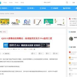 iQOO 8屏幕供应商曝光:标准版用京东方 Pro版用三星-三星,智能手机,手机,安卓手机,京东方,iQOO ——快科技(驱动之家旗下媒体)--科技改变未来