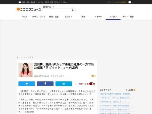 浅田舞、激揺れEカップ番組に絶賛の一方で出た低迷「ラヴィット!」への皮肉