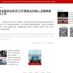 14城进京航班全取消 已开展奥运归国人员隔离接待准备工作——上海热线新闻频道