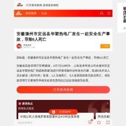 安徽滁州市定远县华塑热电厂发生一起安全生产事故,导致6人死亡_手机新浪网