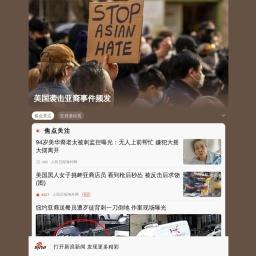 美国歧视和袭击亚裔事件频发
