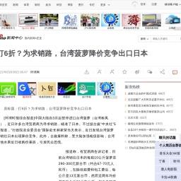 打6折?为求销路,台湾菠萝降价竞争出口日本|台湾|日本_新浪新闻