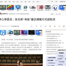 """李心草委员:音乐类""""考级""""建议调整方式或取消_新浪新闻"""