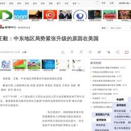 王毅:中东地区局势紧张升级的原因在美国_新浪新闻