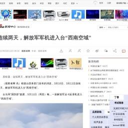 """连续两天,解放军军机进入台""""西南空域"""" 台军 运-8 台湾_新浪新闻"""