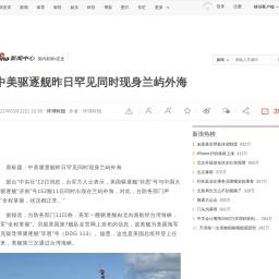 中美驱逐舰昨日罕见同时现身兰屿外海 中美 菲恩 兰屿_新浪新闻
