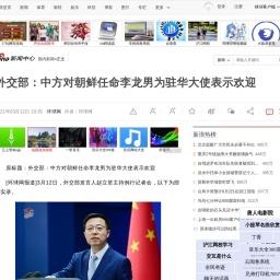 外交部:中方对朝鲜任命李龙男为驻华大使表示欢迎|李龙男|驻华大使|中方_新浪新闻