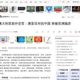 澳大利亚前外交官:澳盲目对抗中国 将被亚洲抛弃|美国|外交官|中国_新浪新闻
