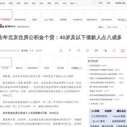 去年北京住房公积金个贷:40岁及以下借款人占八成多 个人住房贷款 住房公积金 租房_新浪新闻