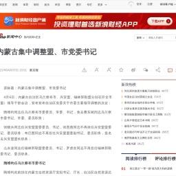 内蒙古集中调整盟、市党委书记_新浪新闻
