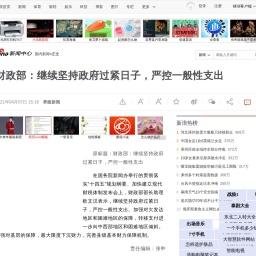 财政部:继续坚持政府过紧日子,严控一般性支出_新浪新闻
