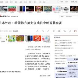 日本外相:希望韩方努力促成日中韩首脑会谈_新浪新闻