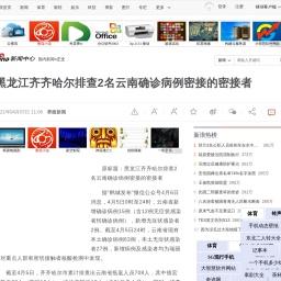 黑龙江齐齐哈尔排查2名云南确诊病例密接的密接者|新冠肺炎_新浪新闻