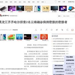 黑龙江齐齐哈尔排查2名云南确诊病例密接的密接者 新冠肺炎_新浪新闻