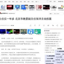 上任仅一年多 北京市教委副主任张洋主动投案|北京市|丰台|委员会副主任_新浪新闻