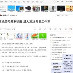 嫦娥四号顺利唤醒 进入第29月昼工作期_新浪新闻