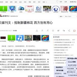 日媒刊文:抵制新疆棉花 西方别有用心 棉花 新疆_新浪新闻