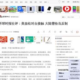 环球时报社评:美放松对台接触 大陆需恰当反制|台湾_新浪新闻