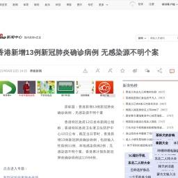 香港新增13例新冠肺炎确诊病例 无感染源不明个案 新冠肺炎 香港_新浪新闻