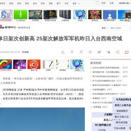 单日架次创新高 25架次解放军军机昨日入台西南空域|台湾|防务部门_新浪新闻
