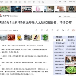 陕西5月3日新增3例境外输入无症状感染者,详情公布|新冠肺炎|陕西_新浪新闻