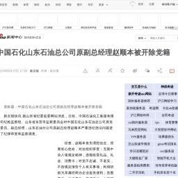 中国石化山东石油总公司原副总经理赵顺本被开除党籍