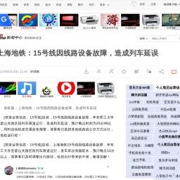 上海地铁:15号线因线路设备故障,造成列车延误_新浪新闻